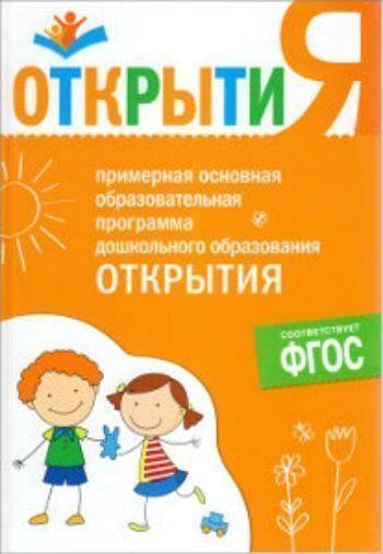 Купить Открытия. Примерная основная образовательная программа дошкольного образования в Москве по недорогой цене