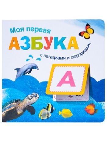 Купить Моя первая азбука с загадками и сюрпризами в Москве по недорогой цене