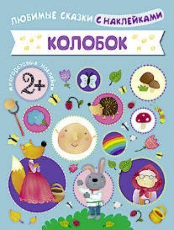 Купить Любимые сказки с наклейками. Колобок в Москве по недорогой цене