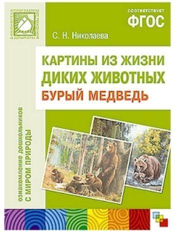 Купить Картины из жизни диких животных. Бурый медведь в Москве по недорогой цене