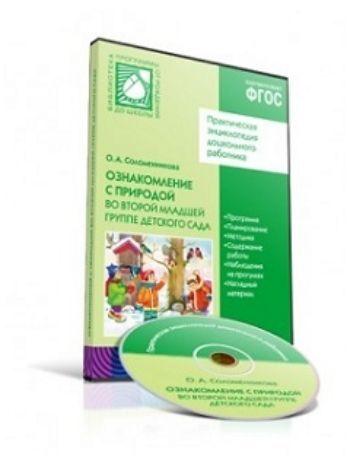 Купить Компакт-диск. Ознакомление с природой во второй младшей группе детского сада в Москве по недорогой цене
