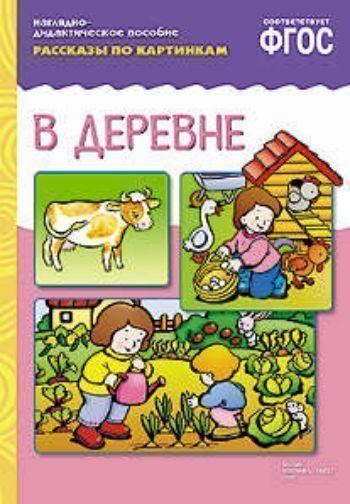 Купить В деревне. Рассказы по картинкам в Москве по недорогой цене