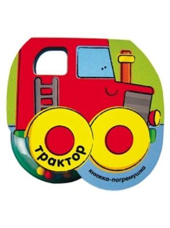 Купить Трактор. Книжка-погремушка в Москве по недорогой цене