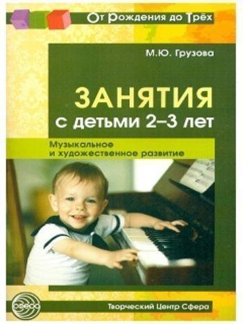 Купить Занятия с детьми 2-3 лет. Музыкальное и художественное развитие в Москве по недорогой цене