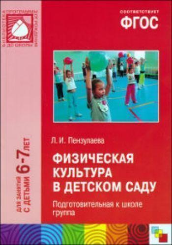 Купить Физическая культура в детском саду. Подготовительная к школе группа в Москве по недорогой цене
