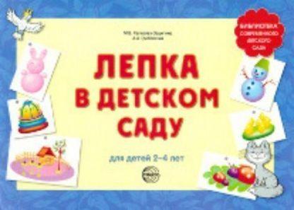 Купить Лепка в детском саду для детей 2-4 лет в Москве по недорогой цене