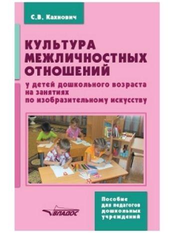 Купить Культура межличностных отношений у детей дошкольного возраста на занятиях по изобразительному искусству в Москве по недорогой цене