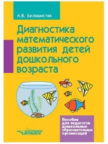 Купить Диагностика математического развития детей дошкольного возраста. Пособие для педагогов дошкольных образовательных организаций в Москве по недорогой цене
