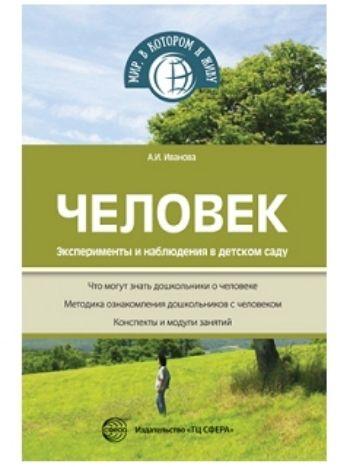 Купить Человек. Эксперименты и наблюдения в детском саду в Москве по недорогой цене