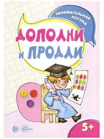 Купить Занимательная логика. Дополни и продли. Для детей 5-7 лет в Москве по недорогой цене