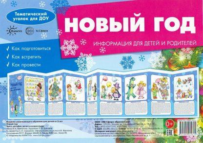 Купить Ширмочки. Новый год. Тематический уголок для детей и родителей в Москве по недорогой цене