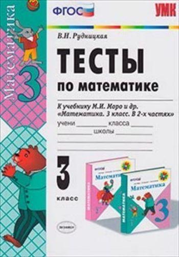 Купить Тесты по математике. 3 класс: к учебнику М.И. Моро и др. в Москве по недорогой цене