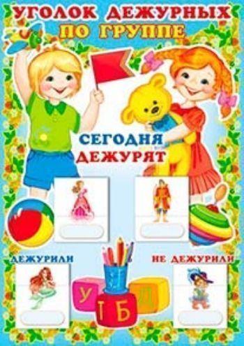 Купить Уголок дежурных по группе (с карточками) в Москве по недорогой цене