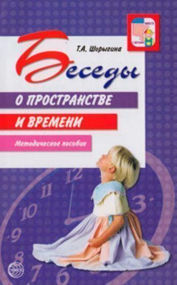 Купить Беседы о пространстве и времени. Методическое пособие в Москве по недорогой цене