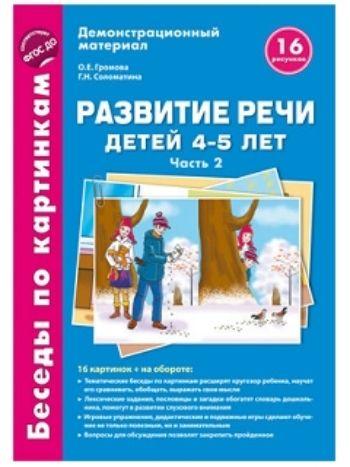 Купить Дем.материалБеседы по картинкамРазвитие речи детей 4-5 летЗима.Весна Часть 2 в Москве по недорогой цене
