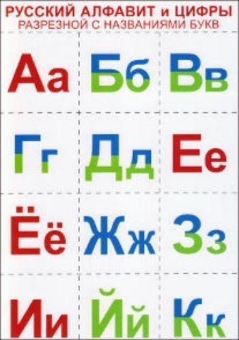 Купить Русский алфавит и цифры. Разрезной с названиями букв в Москве по недорогой цене
