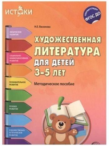 Купить Художественная литература для детей 3-5 лет. Методическое пособие в Москве по недорогой цене