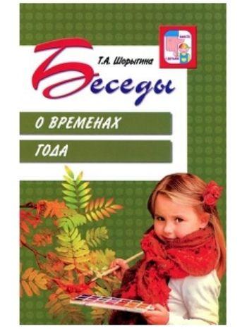 Купить Беседы о временах года в Москве по недорогой цене