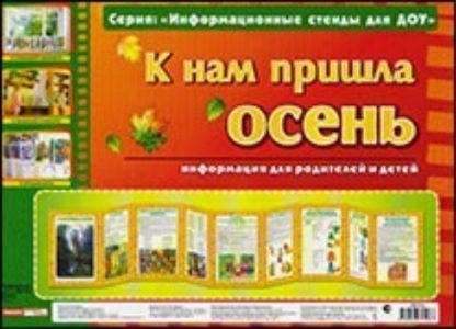 Купить Умные ширмочки. К нам пришла осень. Информационные стенды для ДОУ в Москве по недорогой цене