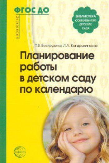 Купить Планирование работы в детском саду по календарю в Москве по недорогой цене