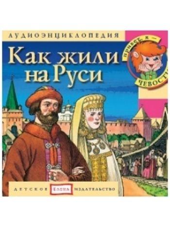 Купить Компакт-диск. Как жили на Руси в Москве по недорогой цене