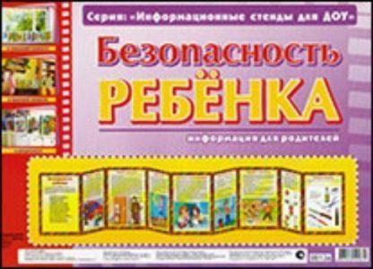 Купить Умные ширмочки. Безопасность ребенка. Информационные стенды для ДОУ в Москве по недорогой цене