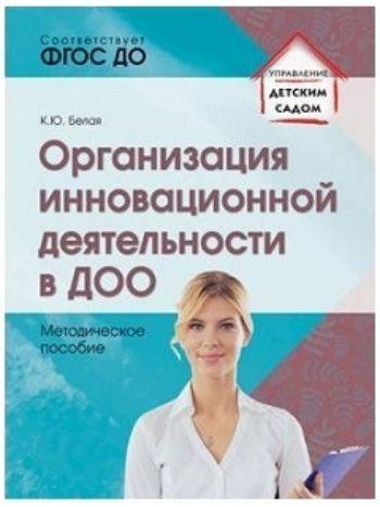 Купить Организация инновационной деятельности в ДОО. Методическое пособие в Москве по недорогой цене