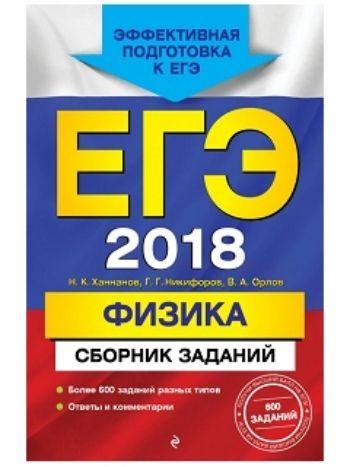 Купить ЕГЭ-2018. Физика. Сборник заданий в Москве по недорогой цене
