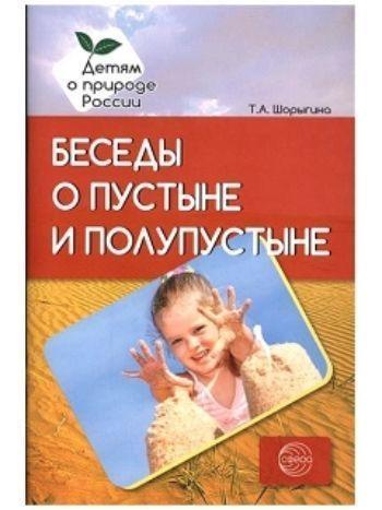 Купить Беседы о пустыне и полупустыне в Москве по недорогой цене