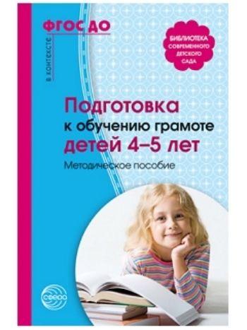Купить Подготовка к обучению грамоте детей 4-5 лет. Методическое пособие в Москве по недорогой цене