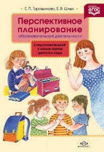 Купить Перспективное планирование образовательной деятельности в подготовительной к школе группе детского сада в Москве по недорогой цене
