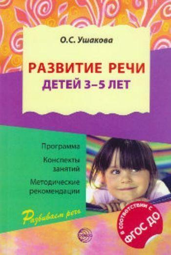 Купить Развитие речи детей 3-5 лет в Москве по недорогой цене