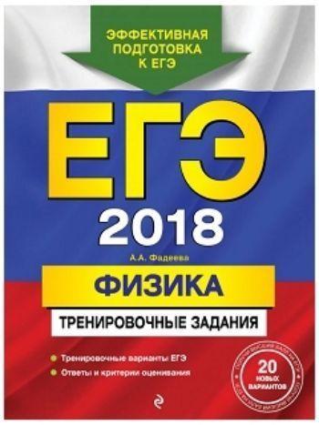 Купить ЕГЭ-2018. Физика. Тренировочные задания в Москве по недорогой цене