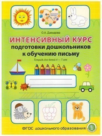 Купить Интенсивный курс подготовки дошкольников к обучению письму. Тетрадь для детей 6-7 лет в Москве по недорогой цене