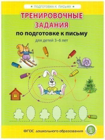 Купить Тренировочные задания по подготовке к письму для детей 3-6 лет в Москве по недорогой цене