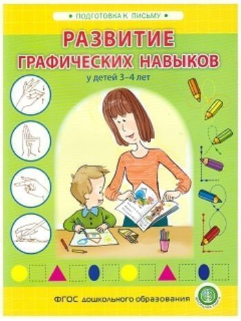 Купить Развитие графических навыков у детей 3-4 лет в Москве по недорогой цене