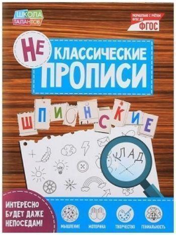 """Купить Прописи неклассические """"Шпионские"""" в Москве по недорогой цене"""
