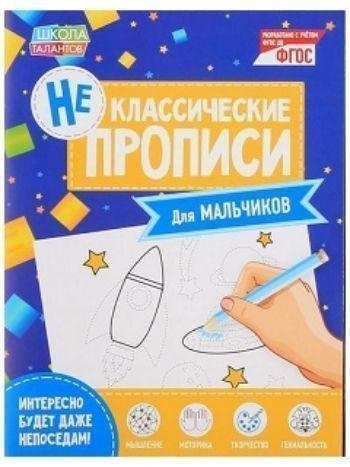 """Купить Прописи неклассические """"Для мальчиков"""" в Москве по недорогой цене"""