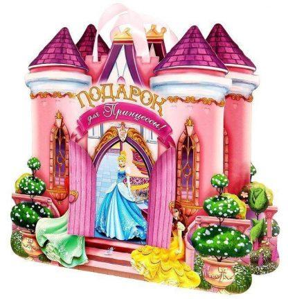 """Купить Пакет-открытка """"Подарок для принцессы"""""""