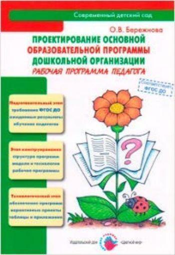 Купить Проектирование основной образовательной программы дошкольной организации. Рабочая программа педагога. Методическое пособие в Москве по недорогой цене
