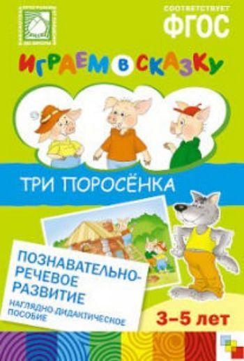 Купить Играем в сказку. Три поросенка в Москве по недорогой цене