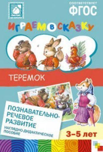 Купить Играем в сказку. Теремок в Москве по недорогой цене