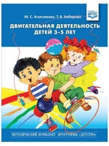 Купить Двигательная деятельность детей 3-5 лет в Москве по недорогой цене