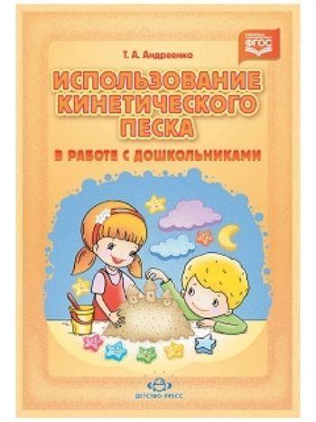 Купить Использование кинетического песка в работе с дошкольниками в Москве по недорогой цене