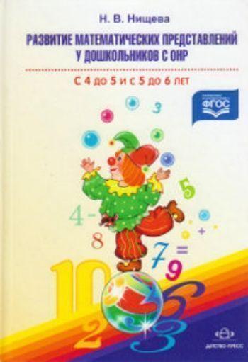Купить Развитие математических представлений у дошкольников с ОНР (с 4 до 5 и с 5 до 6 лет) в Москве по недорогой цене