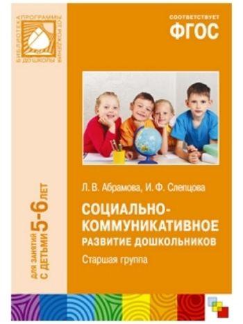 Купить Социально-коммуникативное развитие дошкольников. Старшая группа (5-6 лет) в Москве по недорогой цене