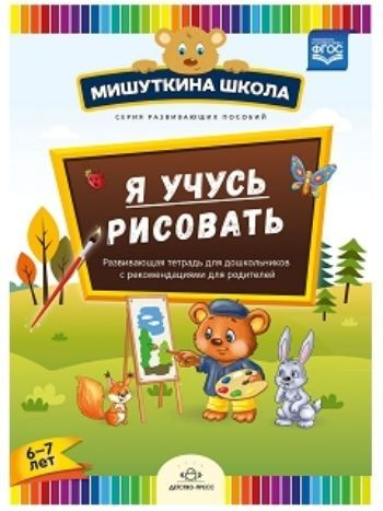 Купить Мишуткина школа. Я учусь рисовать. Развивающая тетрадь для дошкольников с рекомендациями для родителей (6-7 лет) в Москве по недорогой цене