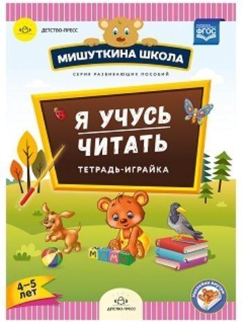 Купить Мишуткина школа. Я учусь читать. Тетрадь-играйка для детей 4-5 лет в Москве по недорогой цене