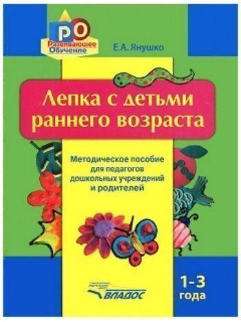 Купить Лепка с детьми раннего возраста. 1-3 года в Москве по недорогой цене