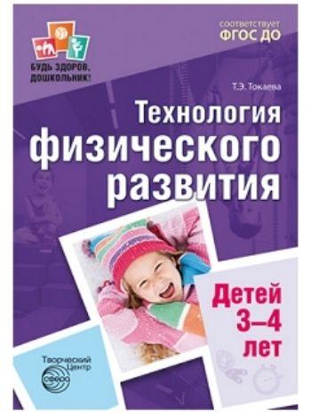 Купить Технология физического развития детей 3-4 лет в Москве по недорогой цене